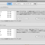 Mac OSX でWebmin ファイルマネージャが使用出来ない時の対処法