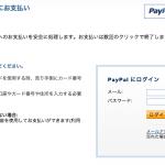 PayPal利用時の決済フローを考える