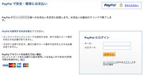PayPal決済ページ見本