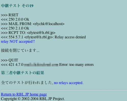 Relay Checker by RBL.JP