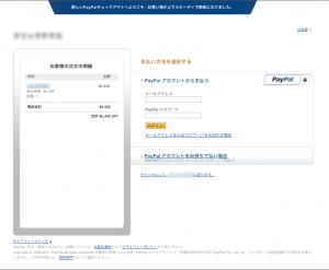 PayPalの新しいウェブペイメントスタンダード画面