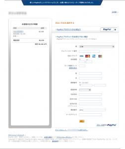 PayPalの新しいウェブペイメントスタンダードはクレジットカード決済でも迷わずすすめる