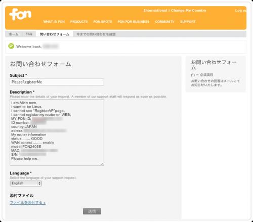 fon問い合わせフォーム例