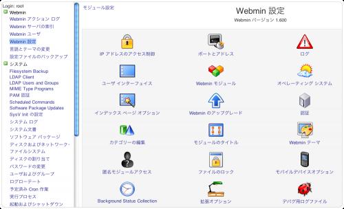 webminモジュール