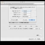 USキーボード MacBookユーザ必須の日本語入力環境設定。ワンボタンで「英数/かな」切り替えでストレス解消。