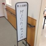 Mishima.pm #1 に行ってきたよ