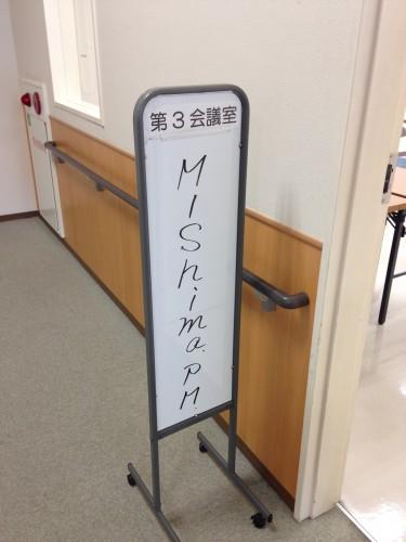 Mishima.pm