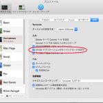 Macのvi / vimでテンキーが使えない問題の解消法